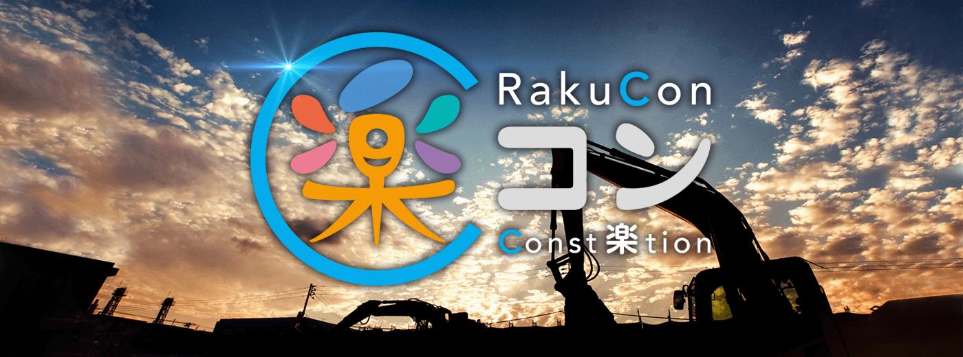 RakuCon「楽コン」