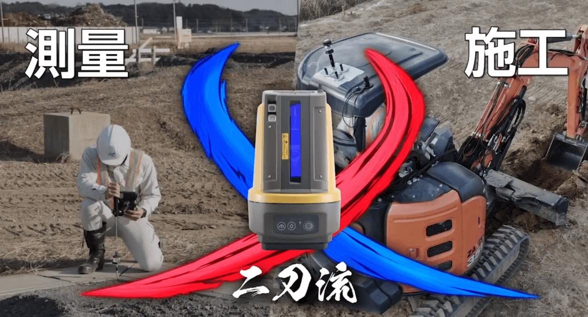 杭ナビショベル 3D-MG LPSショベル X-M3x LN