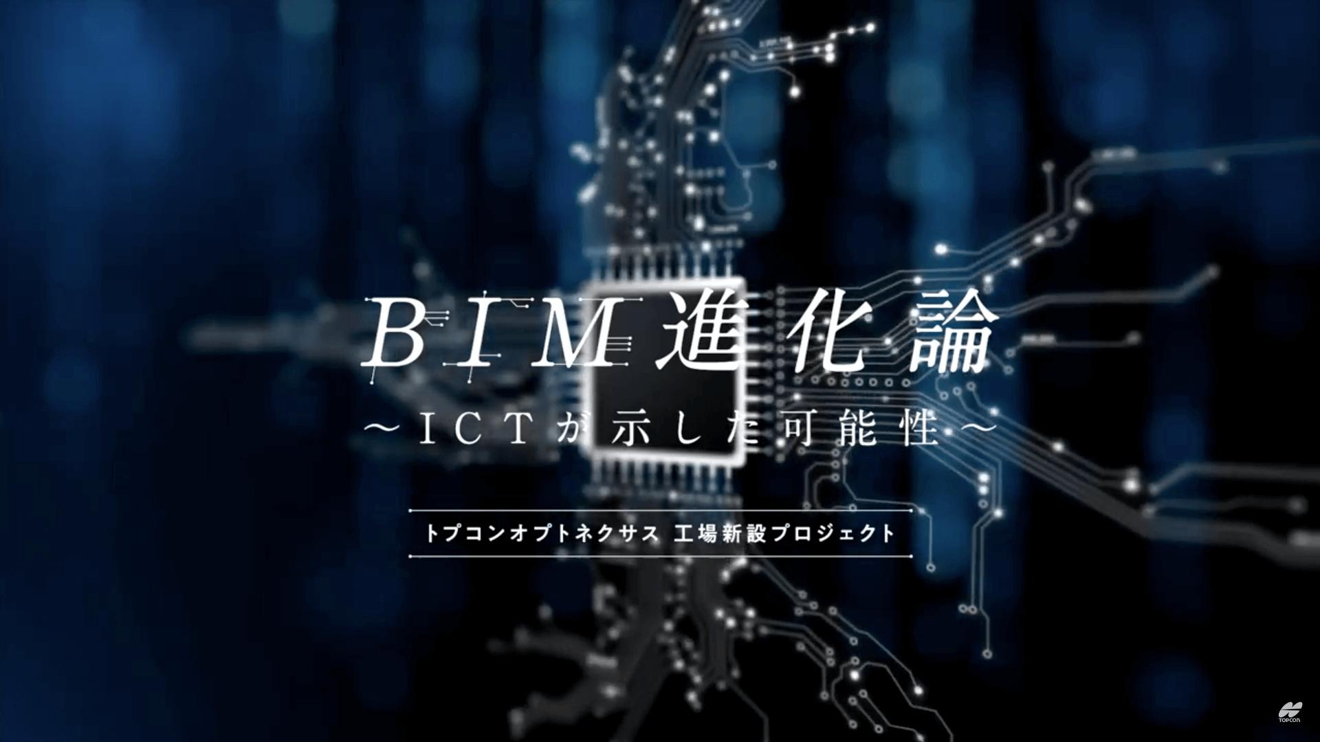 事例紹介ビデオ:トプコン 建設現場のデジタルコンストラクション事例(BIMデータ × ICT測量機 × ICT建機)