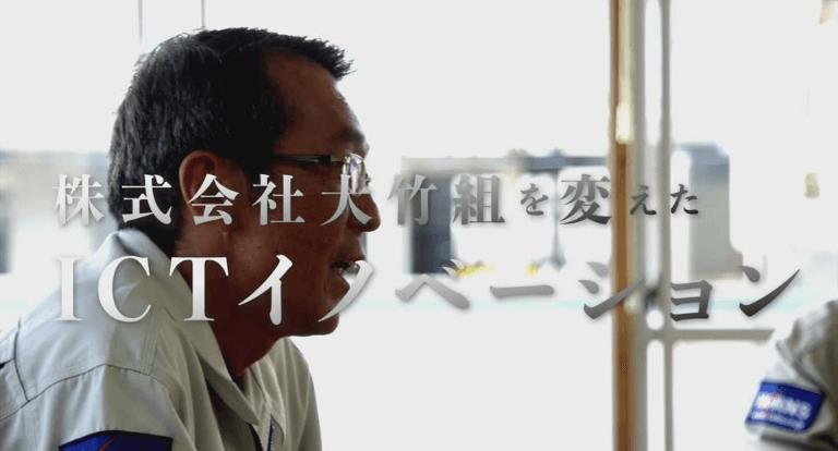 株式会社大竹組様(徳島県)