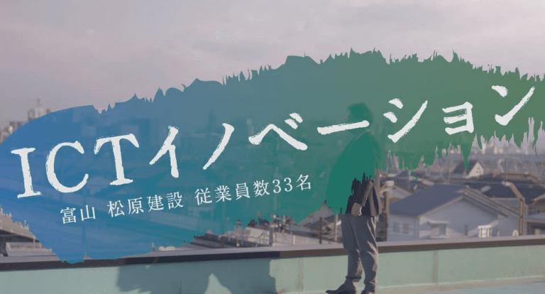 松原建設株式会社様(富山県)