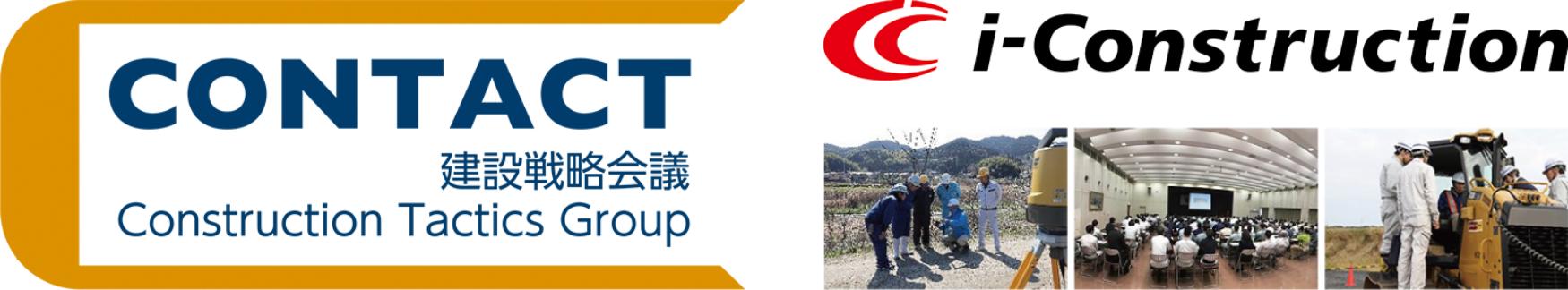 CONTACTはi-Constructionの普及を推進します。