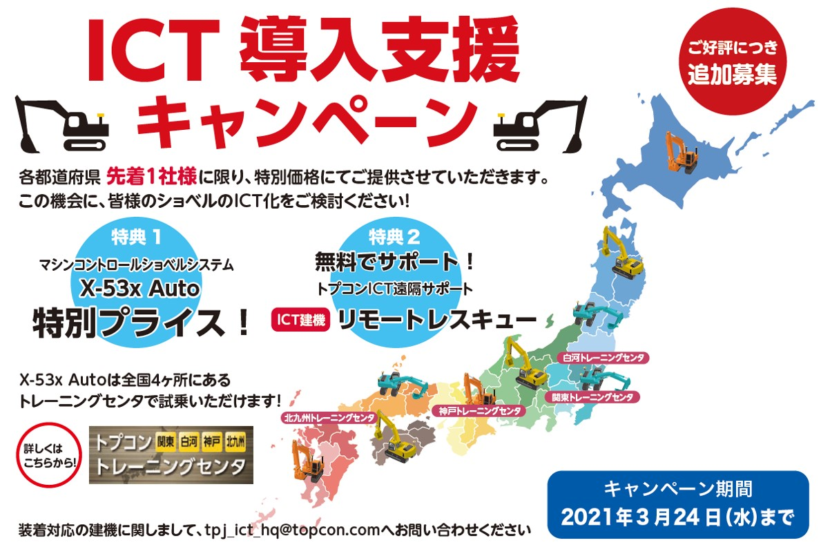ICT挿入支援キャンペーン